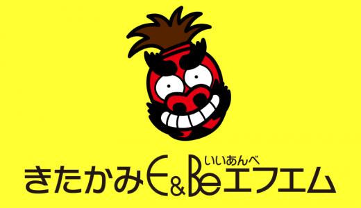 【終了】開局2周年記念特別番組第2弾!!!