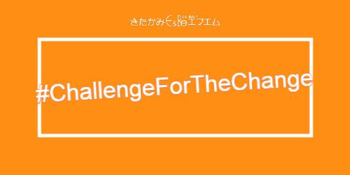 【終了・#ChallengeForTheChange】プロジェクトがスタート