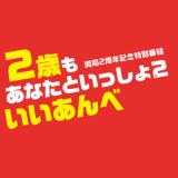 7月30日に開局2周年を迎えます。【随時更新中!!】