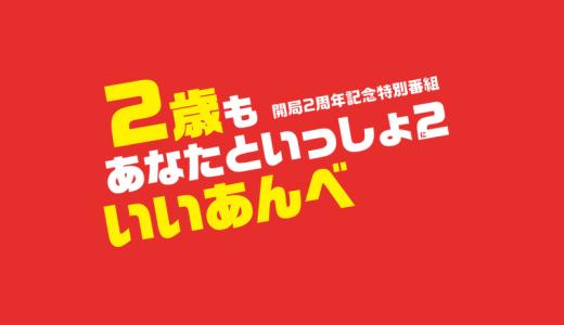 【終了】7月30日に開局2周年を迎えます。